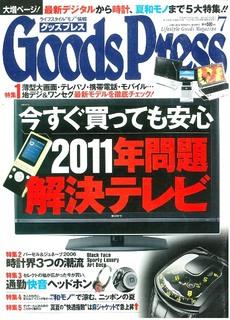 GoodsPress7月号