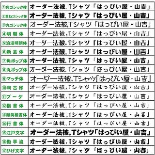 代表的な日本語書体の一覧です。 (この他にもたくさんの書体があります)