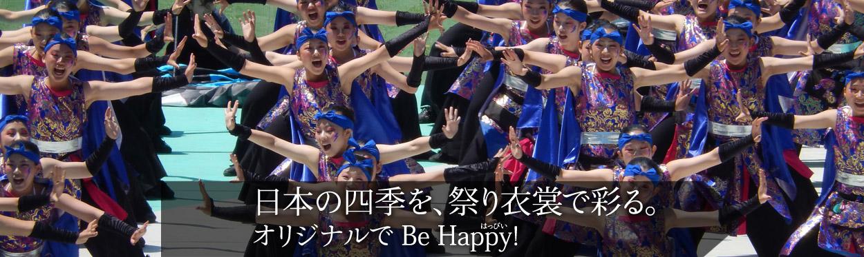 日本の四季を、祭り衣装で彩る。オリジナルでBeHappy!